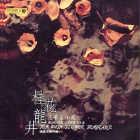 Chinesische Tee - Musik: CD Tee - Blumen Aroma