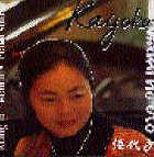 Kayoko - CD - Nami no Otó - Klang der Wellen