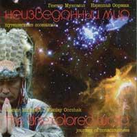 Nikolay Oorzhak & Hector Mukomol: CD The Unexplored World