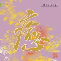 Daisaku Kume - CD - Healing - Iyashi