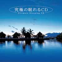 Rumors Ambient Project - CD - Ultimate Sleeping