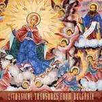 Sampler (Valley Entertainment)  CD Liturgical Treasures from Bulgaria