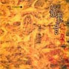 Chinesische Tee - Musik: CD Oolong Tee
